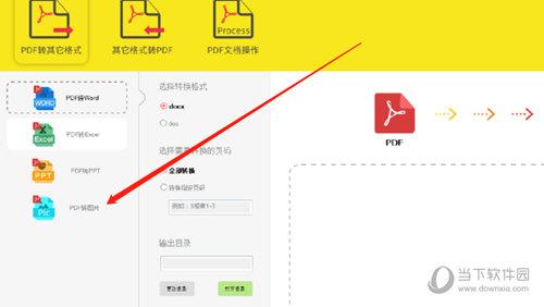 迅转PDF转换器怎么把PDF转为图片 三个步骤轻松搞定