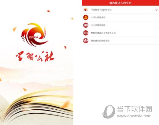 中国教育干部网络学院客户端 V2.8.7 官方版