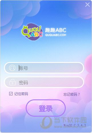 趣趣ABC V3.4.3 官方版