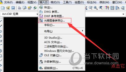 Auto,安卓3d游戏,CAD2020怎么导入图片 导入JPG的图片教程