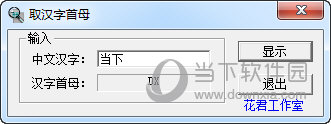 取汉字首母转换器 V1.0.1