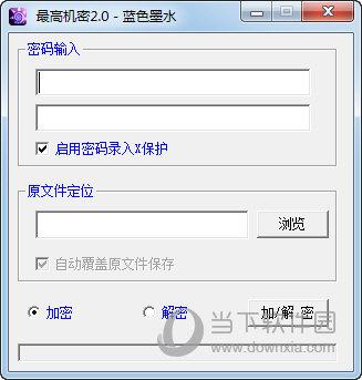 最高机密TXT文档加密工具 V2.0 绿色免费版