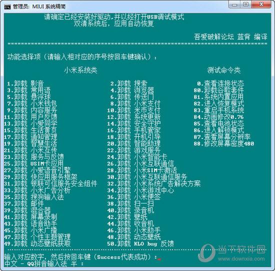 MIUI系统精简软件 V1.0 绿色免费版