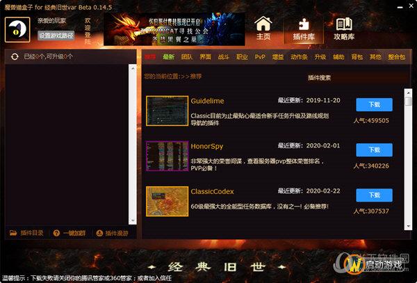 魔兽猫盒子 V0.14.5 经典旧世版