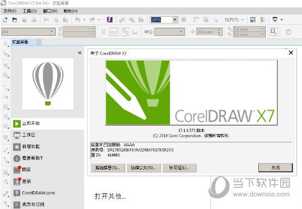CorelDRAW X7加速补丁 V1.0 绿色免费,鲤鱼精哪里多,版