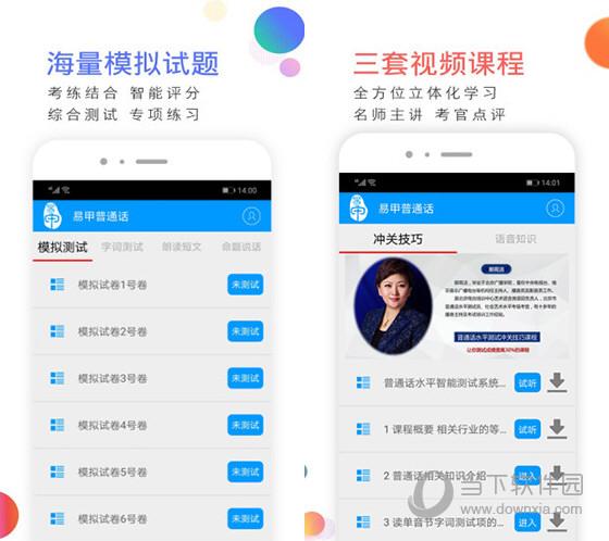 易甲普通话 V2.12.2 最新PC版