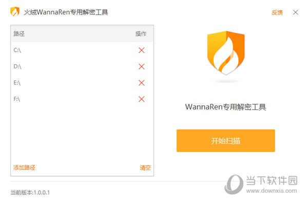 火绒WannaRen专用解密工具 V1.0.0.1 官方版