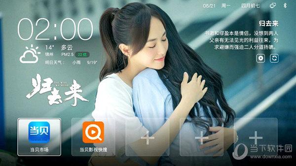 数码视讯Q7胡莱,倩女幽魂