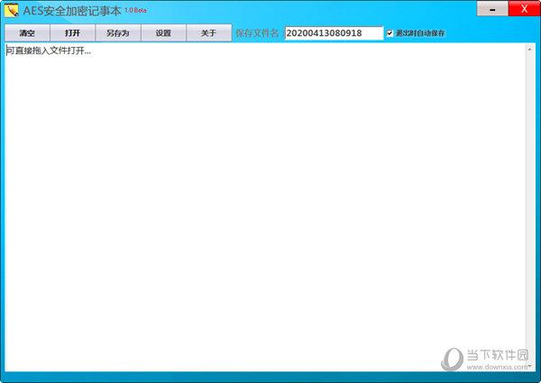 AES安全加密记事本 V1.0 绿色版