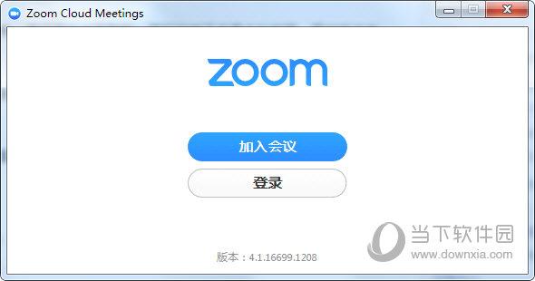Zoo,中信建投软件下载,m云视频会议 V4.1.16699.1208 官方版