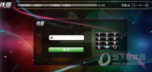 视窗点歌系统 V6.5,网络扫描, 免费版