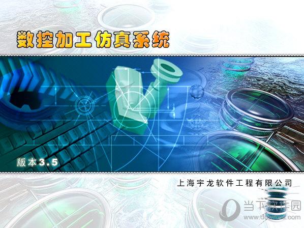 宇龙数控仿真系统 V3.8,海贼王狠角色, 免费版