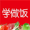 学做饭 V1.30,热门免费小说,.32 安卓版
