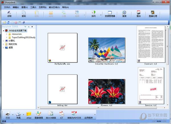 夏普Sharpdesk V3.3,灌篮英雄, 中文破解版