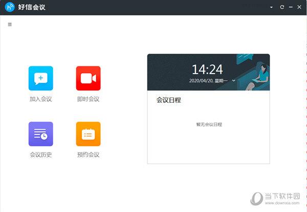 好信云会议PC版 V1.1.2 官方最新版