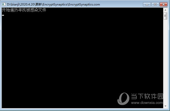 EncryptSynaptics(蠕虫病毒杀毒软件) V1.0 绿色免费版
