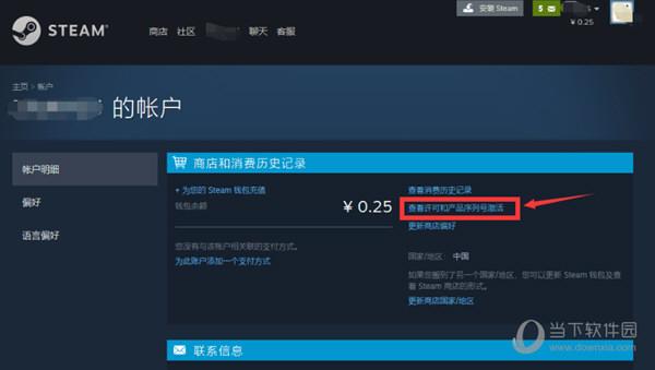 Steam游戏通用破解工具 V2020 绿色免费版