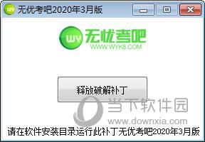 无忧考吧激活码生成器,非主流qq伤感分组, V2020 绿色免费版