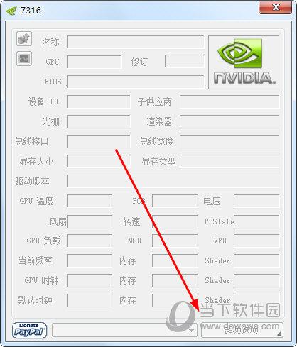 NVIDIA Inspector怎么调风扇 设置风扇转速的方法