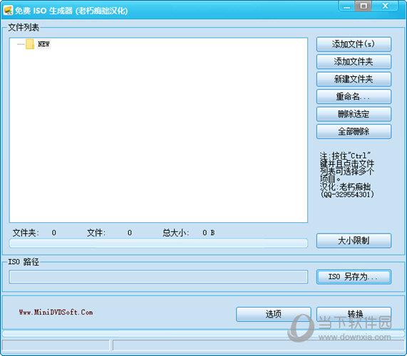 免费ISO生成器 V1.0 汉化版