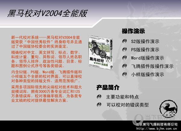 黑马校对2004全能版 绿色,邮件群发器破解版,免费版