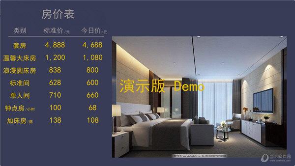 微润,60码短信平台,电子房价牌 V3.0 绿色免费版