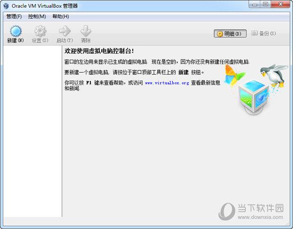 Vir,微信电脑版官方下载,tualBox虚拟机 V4.2.8 官方版