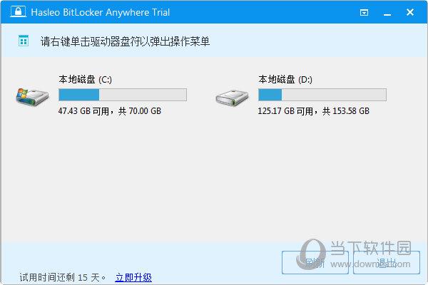 Hasleo Bitlocker Anywhere(磁盘加密工具) V7.5 官方版