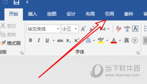 word2019怎么标注参考文献 插入尾注方法