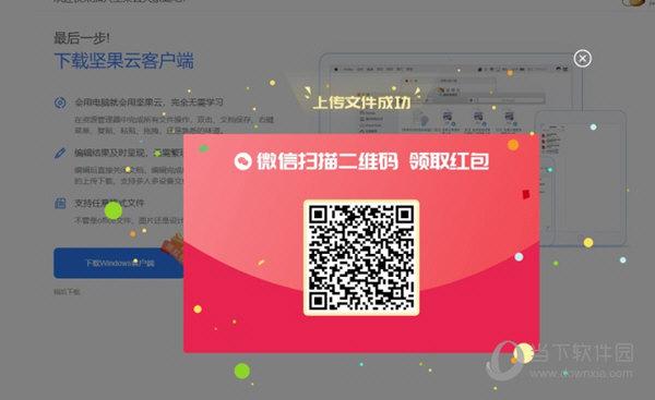 坚果云网盘红包版 V4.3.5 官方版