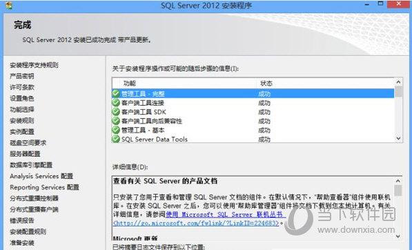 sql server2012安装包 官方正式版