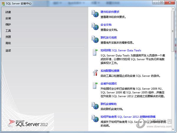 SQLServer数据库企业版 2012 R2 中文免费版