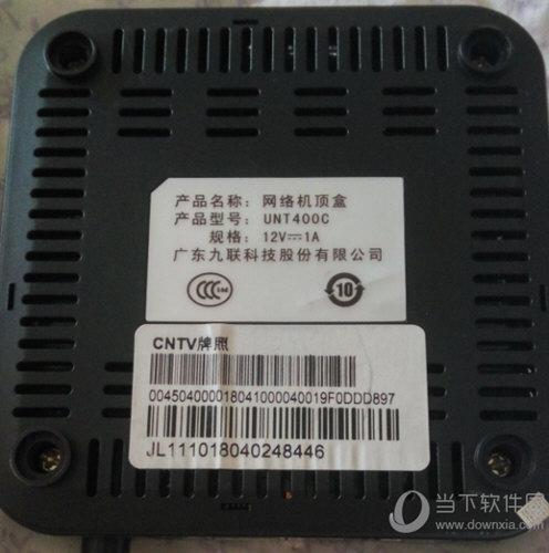 九联UNT400C官方固件 V1.0 免