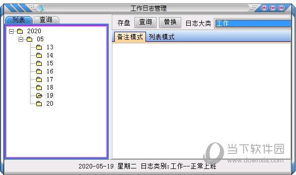 靖源工作日志管理 V1.12 官方版