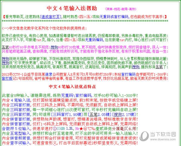 中文4笔汉字输入法 20实用版