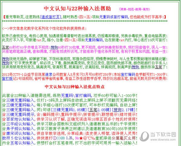 中文认知与22种输入法 V20 官方版