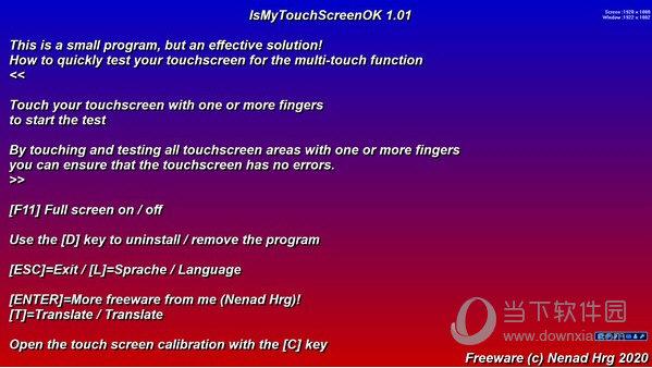 IsMyTouchScreenOK(触摸屏检测工具) V1.01 官方版