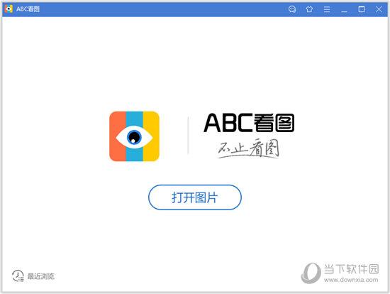 ABC看图 V3.1.0.6 官方最新版