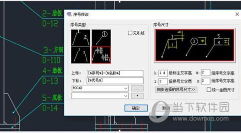 天河PCCAD2018破解版 32位/64位 汉化免费版
