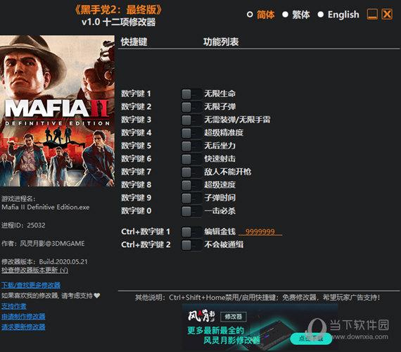 四海兄弟2最终版修改器 V1.0 风灵月影版