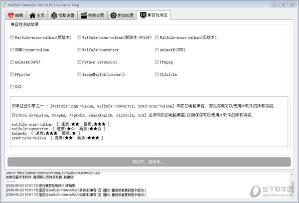 Waifu2x Extension GUI(无损放大