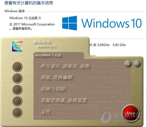 格柏服装CAD V9.0.0245 中文免费版