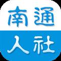 南通人社 V2.0.0 安卓版