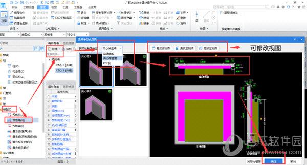 土建算量软件哪个好 建筑算量应用盘点