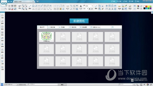 快速CAD企业版 V2020 官方最新版