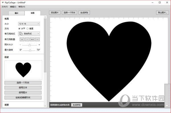 FigrCollage(照片拼贴软件) V2.6.2.0 汉化版