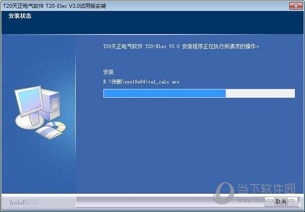 T20天正电气软件 V3.0 免费版