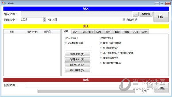 TS Finish(MPEG-TS数据包处理工具) V10.3.2 官方版