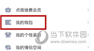 手机QQ怎么修改支付密码 修改方法介绍