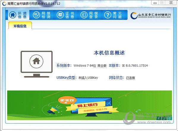 高青汇金村镇银行网银助手 V1.0.19.712 官方版